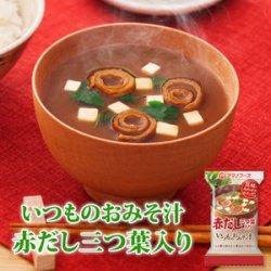 画像1: アマノフーズ フリーズドライ商品 いつものおみそ汁 赤だし(三つ葉入) 7.5g×10食セット