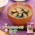 アマノフーズ フリーズドライ商品 いつものおみそ汁 なす 9.5g×10食セット