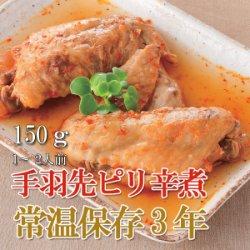 画像1: レトルト おかず 和食 惣菜 手羽先ピリ辛煮 150g(常温で3年保存可能)ロングライフシリーズ