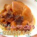 レトルト おかず 和食 惣菜 牛バラごぼう 120g(常温で3年保存可能)ロングライフシリーズ