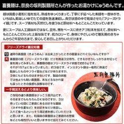 画像2: フリーズドライ 喜養麺 袋 63g(にゅうめん・素麺) 坂利製麺所
