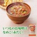 アマノフーズ フリーズドライ商品 いつものおみそ汁 なめこ(赤だし) 8g×10袋