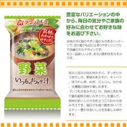 画像2: アマノフーズ フリーズドライ商品 いつものおみそ汁 野菜 10g×10袋