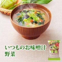 画像1: アマノフーズ フリーズドライ商品 いつものおみそ汁 野菜 10g×10袋