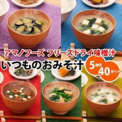 画像1: アマノフーズ フリーズドライ味噌汁 いつものおみそ汁 人気 5種類40食セット