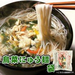 画像1: フリーズドライ 鳥菜にゅう麺 袋 66g(にゅうめん) 坂利製麺所