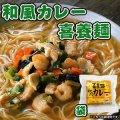 フリーズドライ 和風カレー喜養麺 袋 67g(にゅうめん・手延べ素麺) 坂利製麺所