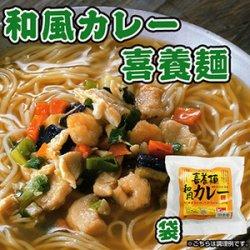 画像1: フリーズドライ 和風カレー喜養麺 袋 67g(にゅうめん・手延べ素麺) 坂利製麺所