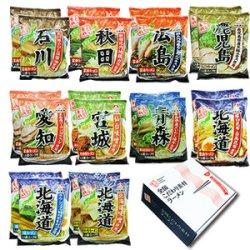 画像1: 全国 ご当地 こだわり素材 ラーメン 10種類20食セット(乾麺)