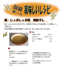 画像2: 有機ねりごま白 70g(有機JAS認定)白ごま オーガニック 胡麻 みたけ食品