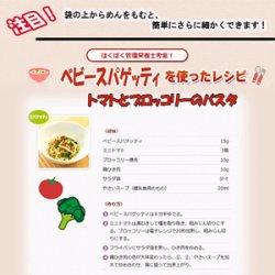 画像2: づくりはくばく ベビー スパゲティ 100g 食塩不使用 乳児用規格適用食品 離乳食 ベビーフード パスタ 麺類