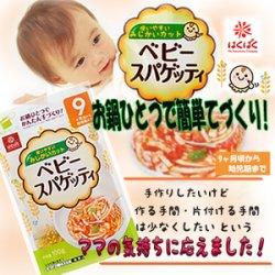 画像1: づくりはくばく ベビー スパゲティ 100g 食塩不使用 乳児用規格適用食品 離乳食 ベビーフード パスタ 麺類