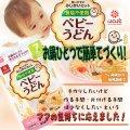 はくばく ベビーうどん 100g  食塩不使用 乳児用規格適用食品 離乳食、ベビーフード うどん 麺類