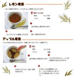 画像3: 有機JAS認定 有機麦茶(徳用)442g(8.5g×52P) ティーパック オーガニック お茶 ノンカフェイン みたけ食品