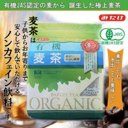 画像1: 有機JAS認定 有機麦茶 360g(20g×18袋)(煮出し 冷水用)ティーパック オーガニック お茶 ノンカフェイン みたけ食品