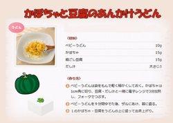 画像3: はくばく ベビーうどん 100g  食塩不使用 乳児用規格適用食品 離乳食、ベビーフード うどん 麺類