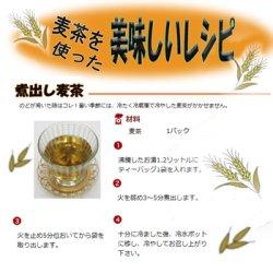 画像2: 有機JAS認定 有機麦茶 360g(20g×18袋)(煮出し 冷水用)ティーパック オーガニック お茶 ノンカフェイン みたけ食品
