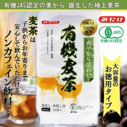 画像1: 有機JAS認定 有機麦茶(徳用)442g(8.5g×52P) ティーパック オーガニック お茶 ノンカフェイン みたけ食品