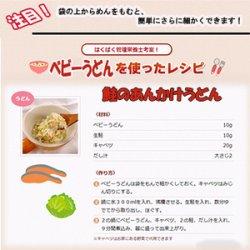 画像2: はくばく ベビーうどん 100g  食塩不使用 乳児用規格適用食品 離乳食、ベビーフード うどん 麺類