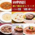 レトルト 惣菜 神戸開花亭 シリーズ 7種類14個セット