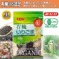 有機いりごま黒 80g(有機JAS認定) 黒胡麻 オーガニック みたけ食品