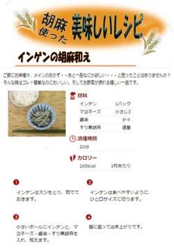 画像3: 有機すりごま白 70g(有機JAS認定)白胡麻 オーガニック みたけ食品