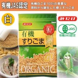 画像1: 有機すりごま白 70g(有機JAS認定)白胡麻 オーガニック みたけ食品