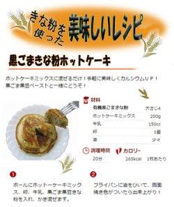 画像2: 有機 丸大豆きな粉 90g(有機JAS認定) オーガニック みたけ食品
