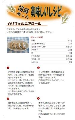 画像3: 有機いりごま黒 80g(有機JAS認定) 黒胡麻 オーガニック みたけ食品