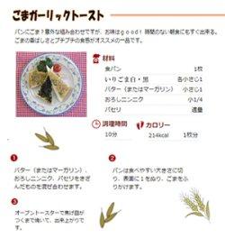 画像5: 有機いりごま黒 80g(有機JAS認定) 黒胡麻 オーガニック みたけ食品