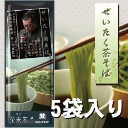 画像1: ぜいたく茶そば 200g×5パック