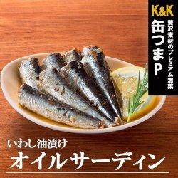 画像1: 缶つま 缶詰め プレミアム 日本近海どり オイルサーディン105g 国分 おつまみ あて ワイン 常温保存