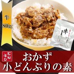 画像1: 無添加 おかず 丼の素(小どんぶりの素) 牛丼 80g レトルト