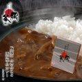 「黒釜」のきのこと近江牛のカレー220g 極上レトルトカレー レストランカレー レトルト食品 お土産 非常食 保存食 ギフト 景品 イベント