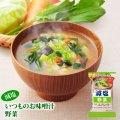 アマノフーズ フリーズドライ味噌汁 減塩いつものおみそ汁 野菜 10.1g 塩分ひかえめ インスタント味噌汁 簡単調理 長期保存 保存食