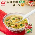 フリーズドライ アマノフーズ  スープ 減塩きょうのスープ 五目中華スープ5食 塩分ひかえめ食品 インスタント 即席 ギフト プレゼント
