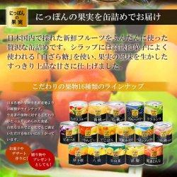 画像2: 缶詰め にっぽんの果実 沖縄県産 パインアップル  195g(2号缶) フルーツ 国産 白ざら糖 3年保存 長期保存 保存食 ギフト プレゼント