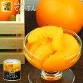 缶詰め にっぽんの果実 熊本県産 でこぽん 185g(2号缶) フルーツ 国産 白ざら糖 3年保存 長期保存 保存食 ギフト プレゼント