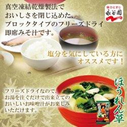 画像2: 家庭の味噌汁の味を目指してつくったフリーズドライ味噌汁です。