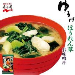 画像1: 家庭の味噌汁の味を目指してつくったフリーズドライ味噌汁です。