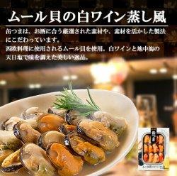 画像3: 缶つま ムール貝の白ワイン蒸し風 国分 おつまみ あて ワイン 常温保存