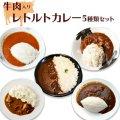 厳選 レトルト 牛カレー アソートセット 5種類5食 牛肉 ギフト 贈り物 景品