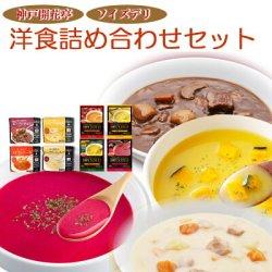 画像1: 神戸開花亭 ソイズデリ 本格洋食と無添加スープ8種 詰め合わせセット インスタントスープ ポタージュ レトルト シチュー お試し 贈り物 ギフト