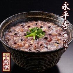 画像1: おかゆ レトルト 永平寺 十穀粥 1人前 250g 米又