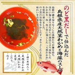 画像3: 魚の屋山陰プレミアム天然くきわかめスープ2種類計60食セット のど黒 とび魚