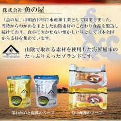 画像2: インスタント 山陰プレミアム のど黒だしで仕込んだ島根県産天然茎わかめと海藻のスープ15食 魚の屋