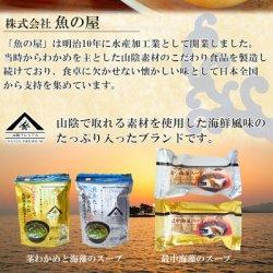 画像2: インスタント 山陰プレミアム のど黒だし使用 最中海藻スープ 6個入 魚の屋