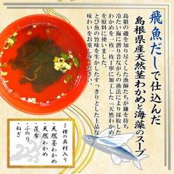 画像4: 魚の屋山陰プレミアム天然くきわかめスープ2種類計60食セット のど黒 とび魚