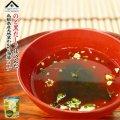 インスタント 山陰プレミアム のど黒だしで仕込んだ島根県産天然茎わかめと海藻のスープ15食 魚の屋
