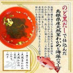 画像3: インスタント 山陰プレミアム のど黒だしで仕込んだ島根県産天然茎わかめと海藻のスープ15食 魚の屋